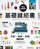 真正用得到!基礎縫紉書:手縫x機縫x刺繡一次學會,在家就能修改衣褲、製作托特包..