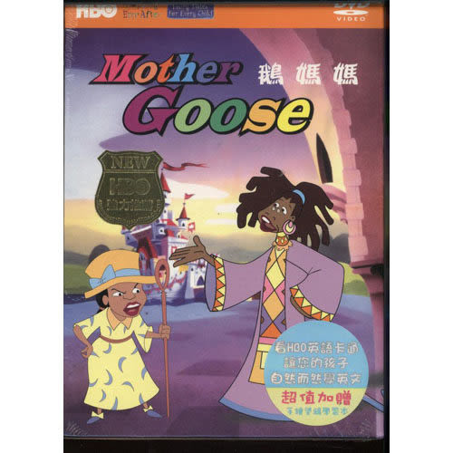 HBO鵝媽媽  DVD   (購潮8)