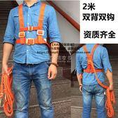 攀岩安全帶 雙背雙鉤安全帶高空作業安全繩攀巖高空保險帶 安全帶工地 俏女孩