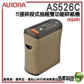 AURORA震旦 AS526C 5張碎段式抽屜雙功能碎紙機(8公升)