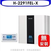 (無安裝)櫻花【H-2291FEL-X】22公升強制排氣熱水器桶裝瓦斯