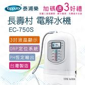 【Toppuror 泰浦樂】長壽村電解水機EC-750S(TPR-WI04本機送免費基本安裝)