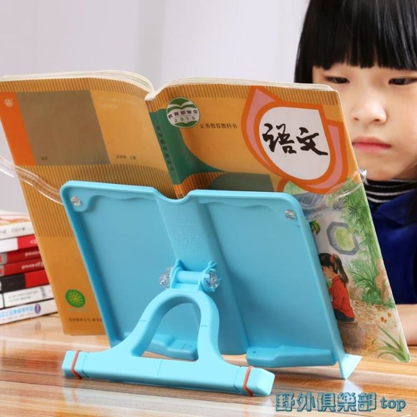 閱讀架 看書支架保護頸椎閱讀架兒童看書專用架小學生讀書架書架書托架 快速出貨