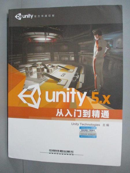 【書寶二手書T1/電腦_ZBH】Unity 5.X從入門到精通_UNITY, TECHNOLOGIES(主編)