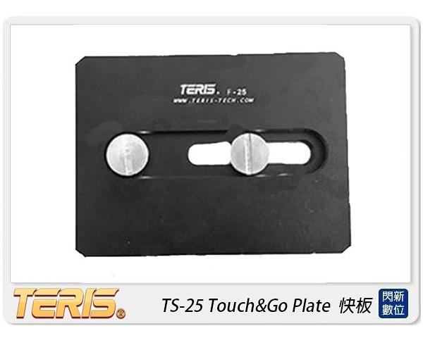 TERIS 圖瑞斯 TS-25 Touch&Go Plate 快板( TS25,公司貨)