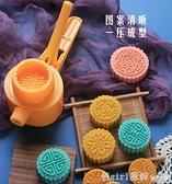 模具 月餅模具手壓式模型印具家用帶字點心中國風做糕點壓花綠豆糕磨具 開春特惠