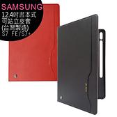 SAMSUNG TAB S7 FE(T736)/S7+(T970/T976) 12.4吋書本式可站立皮套(台灣製造)