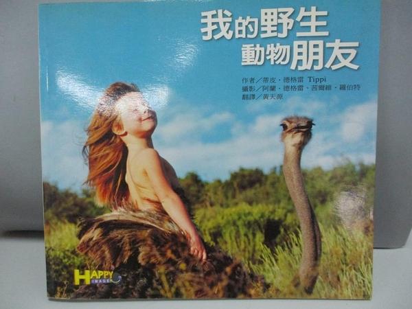 【書寶二手書T1/攝影_DBX】我的野生動物朋友_蒂皮‧德格雷