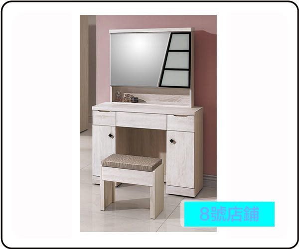 8號店鋪 森寶藝品傢俱 b-06 品味生活 臥室 系列 112-2瑪奇朵3.2尺鏡台(含椅)