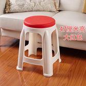 七夕情人節禮物加厚塑料凳子成人時尚圓凳餐桌凳椅子家用高凳矮凳塑膠小板凳餐廳jy