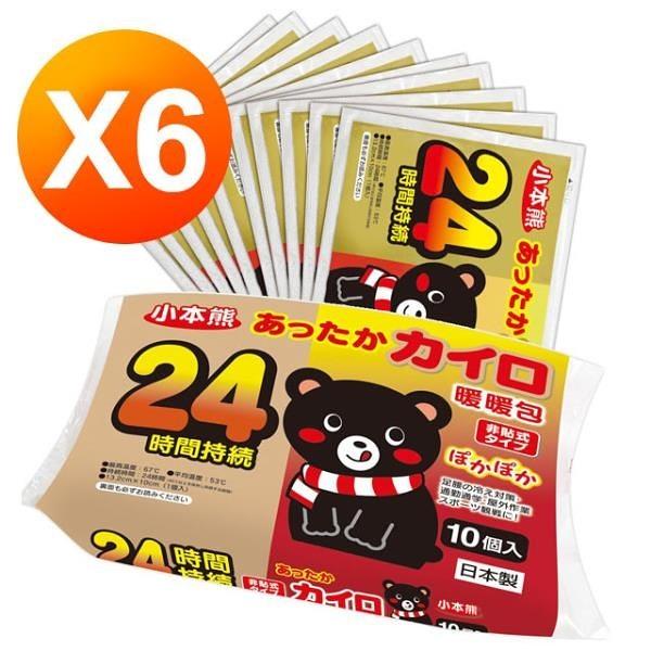 【南紡購物中心】小本熊暖暖包(手握式)10個入X6包