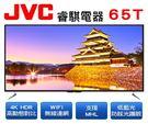 睿騏電器 JVC 65吋超4K HDR連...