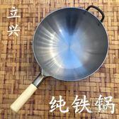 鐵鍋炒鍋家用炒鍋圓底炒鍋手工鐵鍋老式鐵鍋專用燃氣灶不黏鍋    CY 自由角落