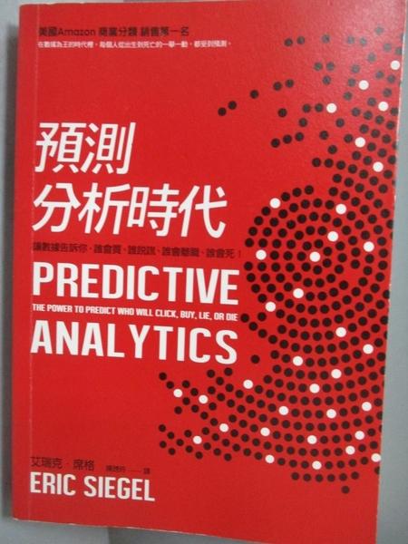 【書寶二手書T8/國中小參考書_NND】預測分析時代_艾瑞克.席格