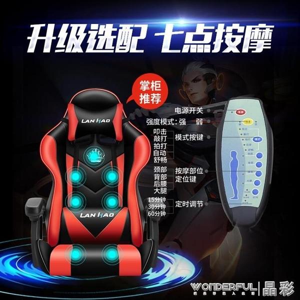 電腦椅 電腦椅家用辦公可躺網吧主播游戲競技椅按摩座椅子轉椅電競 晶彩 99免運LX