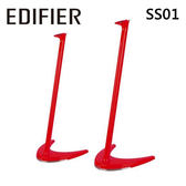 EDIFIER SS01 E系列喇叭專用腳架 紅色