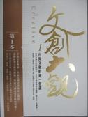 【書寶二手書T7/藝術_YHH】文創大觀1-台灣文創的第一堂課_陳郁秀、林會承