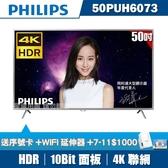 ★送3禮★PHILIPS飛利浦 50吋4K HDR連網液晶顯示器+視訊盒50PUH6073