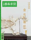 亞洲藝術新聞 12月號/2018 第167期