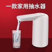 吸水器桶裝水上水器飲水機純凈水桶抽水器家用電動小型抽水壓水器 【蜜斯蜜糖】