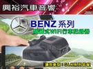 【專車專款】BENZ GLK系列低配型 專用 隱藏式WiFi行車記錄器*Full HD 1296P/150度超廣角