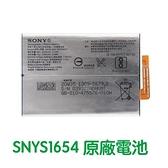 【含稅附發票】SONY Xperia XA2 Plus L2 L3 H4331 XA2 原廠電池【贈工具+電池膠】SNYS1654