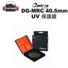 奧美肯 OMICON MRC 40.5mm UV 保護鏡 高透光 防塵 防油汙 防靜電 公司貨 40.5