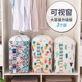 衣服收納袋子整理衣物視窗巨無霸巨能裝被子超大搬家打包套裝家用 母親節禮物