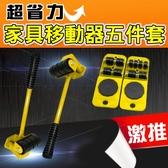 輕鬆移動搬家器 重物移動器 起重器 滑托板 省力★超省力家具移動器5件套 NC17080177 ㊝加購網