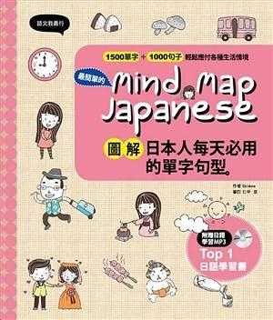 Mind Map Japanese  圖解日本人每天必用的單字句型