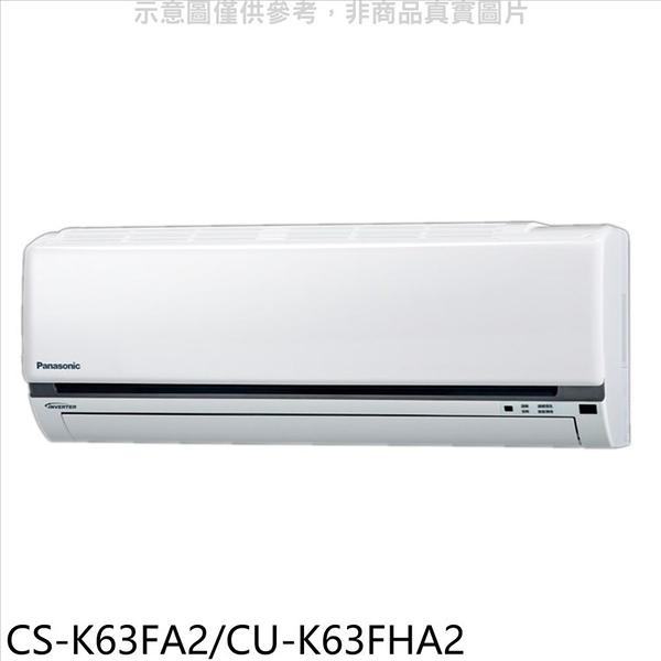 《全省含標準安裝》國際牌【CS-K63FA2/CU-K63FHA2】變頻冷暖分離式冷氣10坪