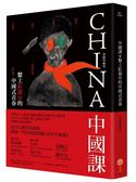 (二手書)中國課:繫上紅領巾的中國式青春