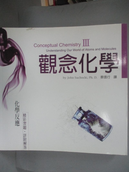 【書寶二手書T4/科學_ILL】觀念化學III-化學反應_蘇卡奇