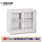 【C.L居家生活館】Y716-3 OG-2G玻璃加框拉門活動二層式公文櫃/資料櫃/文件櫃/置物櫃/理想櫃