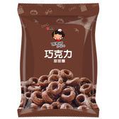 維力張君雅小妹妹巧克力甜甜圈45g【康鄰超市】
