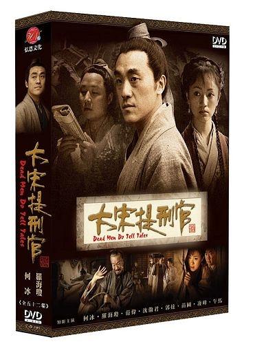 大宋提刑官 DVD [超值版] ( 何冰/羅海瓊/王海燕/凌峰 )