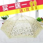 網紗網罩餐桌罩飯菜罩送手套TW.