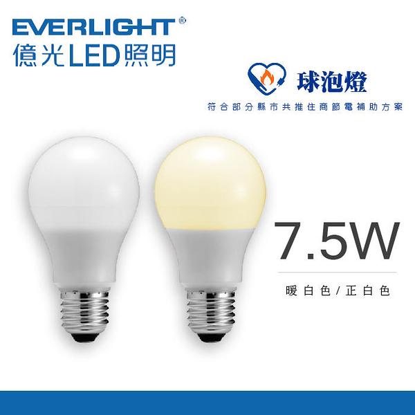 【燈王的店】億光7.5W LED高亮度燈泡 節能標章 三年保固 LED-E27-7.5W-EA