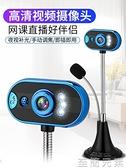 攝像頭 電腦攝像頭帶麥克風臺式機筆記本家用免驅動usb外置視頻話筒夜視網課教學 至簡元素