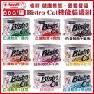 《48HR快速出貨》*KING*【24罐】聖萊西Seeds Bistro特級銀貓罐80g 小銀罐
