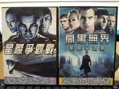 影音專賣店-U00-826-正版DVD【星際爭霸戰 1+2 闇黑無界】-套裝電影