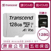 Transcend 創見 128GB 300S microSD UHS-I U3 記憶卡 附轉卡 128g 手機記憶卡