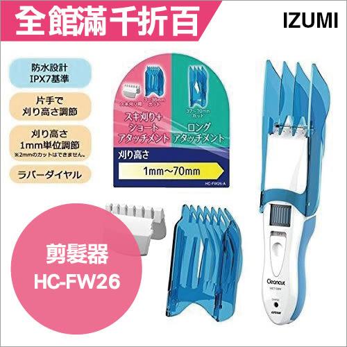 日本 IZUMI Cleancut HC-FW26 防水 電動全功能修剪髮器 除毛刀 剪髮器【小福部屋】