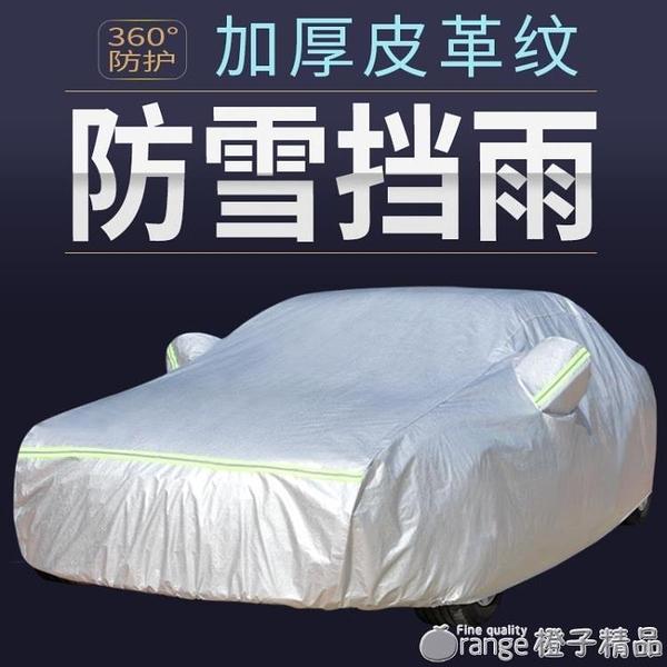車衣車罩遮陽防曬防雨夏季隔熱防塵通用小車半身鋁膜外套汽車半罩 (橙子精品)