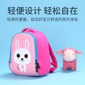 幼稚園書包兒童書包1-3-5歲兒童寶寶雙肩背包男女童動物書包 森活雜貨