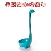 尼斯湖水怪湯勺-方便實用廚房餐具勺子3色73pp115[時尚巴黎]