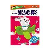 幼兒遊戲練習本:加法心算2【練習本】