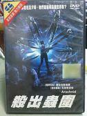 挖寶二手片-I18-022-正版DVD*電影【殺出蟲圍/殺出重圍】-克里斯波特*愛莉克斯瑞德