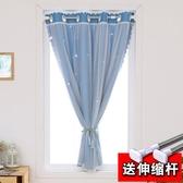 送伸縮桿免打孔窗簾成品高遮光簡易現代臥室飄窗出租房小短簾促銷YYJ 卡卡西