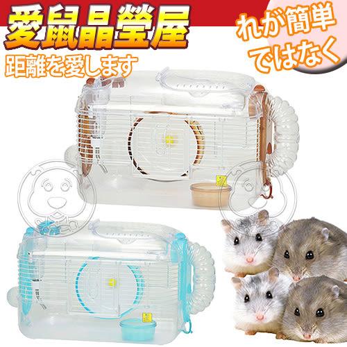 【zoo寵物商城】SANKO》鮮豔寵物愛鼠晶瑩屋挑高鼠籠